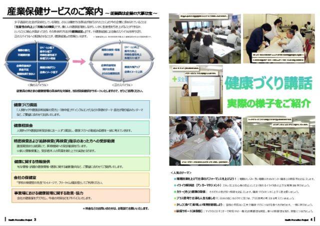 産業保健サービス