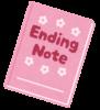 kaigo_ending_note[1]